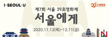 제 7 회 서 울 29초영화제