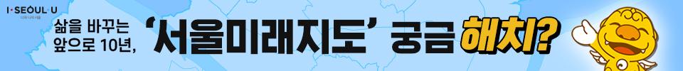 서울미래지도 궁금해치 960 100