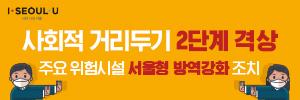 사회적 거리두기 2 단계 격상 주요 위험시설 서울형 방역강화 조치