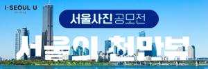 서울사진 공모전 서울의   천만뷰