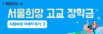 서울희망고교장학금  210 70