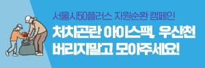 서울시50플러스 자원순환 캠페인 처치곤란 아이스팩 우산천 버리지말고 모아 주세요