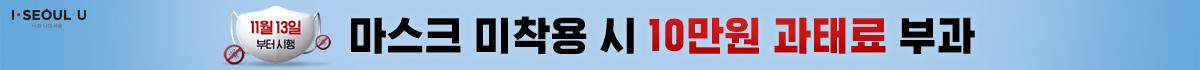 11월 13일부터 시행 마스크 미 착용 시 10만 원  과태료 부과