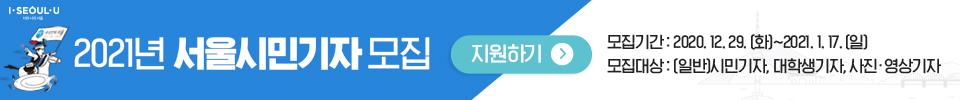 2021년 서울시민기자 모집 지원하기 모집기간 2020년 12월 29일부터 2021년 1월 17일까지_모집대상 일반시민기자 대학생기자 사진영상기자