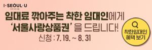 임대료 깎아주는  착한 임대인에게 서울사랑상품권을 드립니다 신청 7월 19일부터 8월 31일 착한임대인 혜택 보기