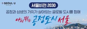 서울비전 2030 공정과 상생의 가치가 살아있는 글로벌  도시를 향해 다시 뛰는 공정도시 서울
