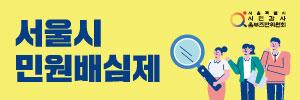 서울시에서 제공하는 광고이미지