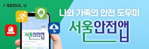 나와 가족의 안전 도우미 서울안전앱