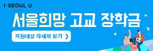 서울희망고교장학금  300 100