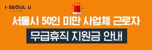 서울시50인미만 사업체근로자무급휴직지원금안내