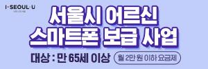 서울시 어르신 스마트폰 보급 사업 대상=만 65세 이상 / 월 2만 원 이하 요금제