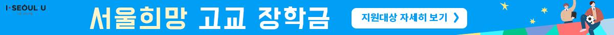 서울희망고교장학금 1200 70