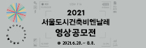 2021 서울도시건축비 엔날레 영상 공 모전 2021년 6 월 28일부터 8월 8일까지
