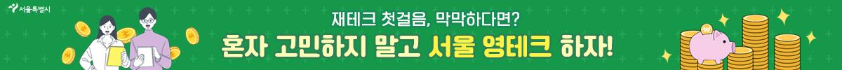 놓치면 아쉬운 11월 서울생활정보 안심하고 사는 서울 만들기 여성안심 정책