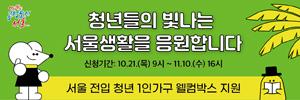 청년들의 빛나는 서울생활을   응원합니다 서울 전입 청년 1인가구 웰컴박스   지원 신청기간 10월 21일 목요일 9시부터 11월 10일 수요일 16시까지