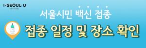서울시민 백신 접종 접종 일정 및  장소  확인